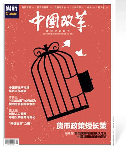 《中国改革》第372期