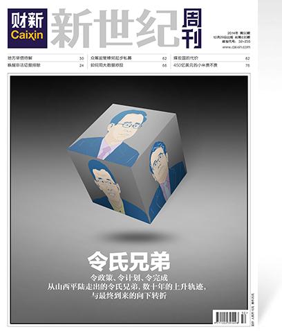 《新世纪》周刊第635期