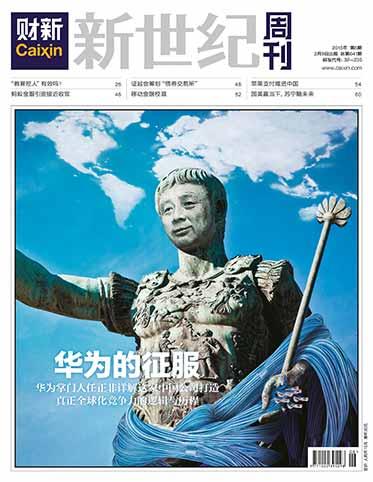 《新世纪》周刊第641期