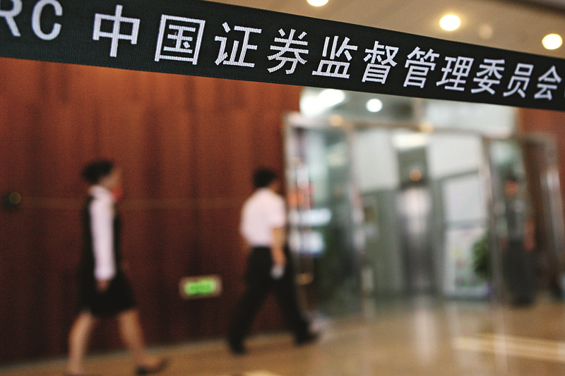 The China Securities Regulatory Commission published rules on Saturday to control share disposals by major shareholders. Photo: IC