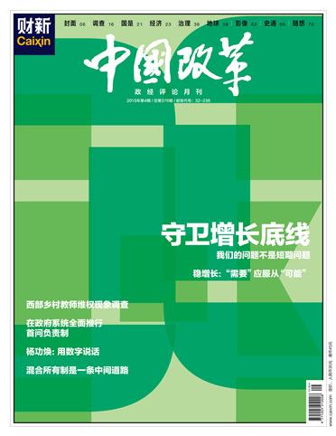 《中国改革》第376期