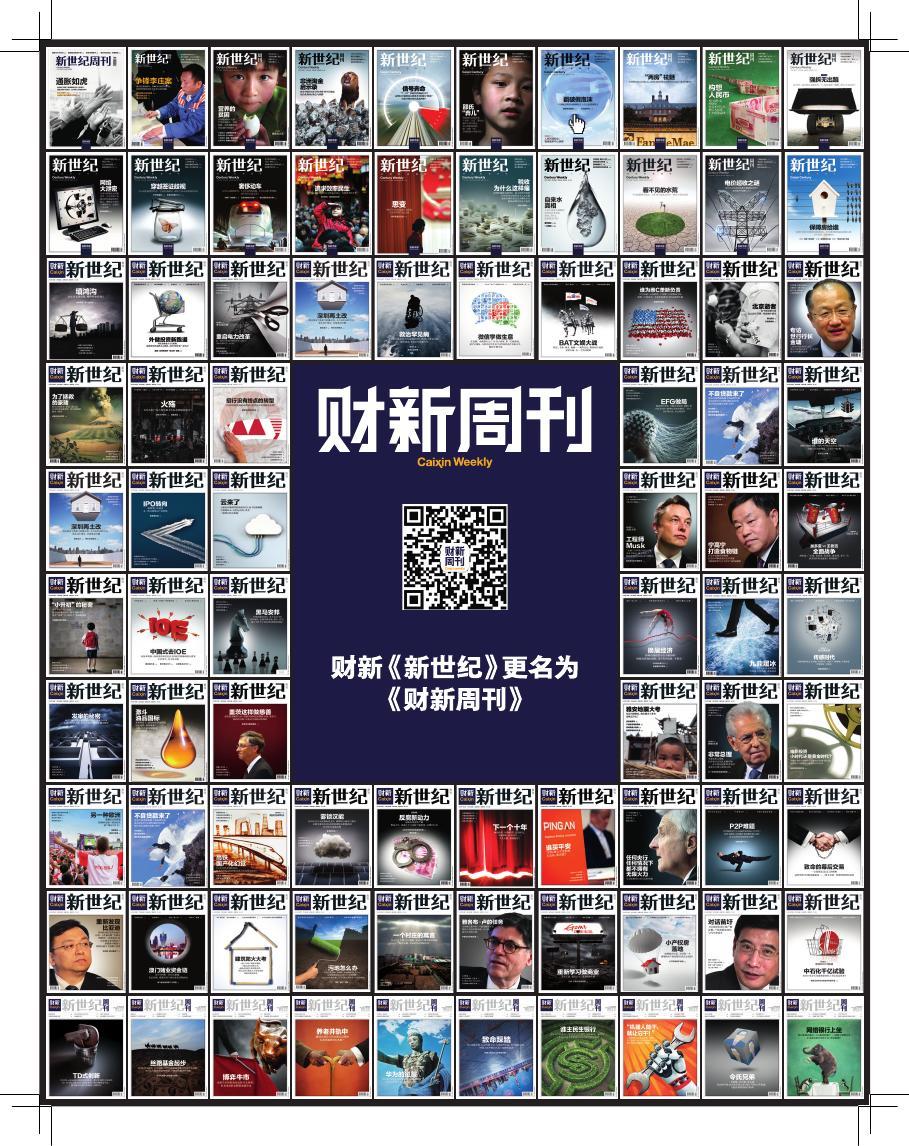 更名财新周刊推广AD_Final V10000