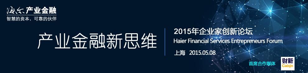 海尔产业金融第一届企业家论坛