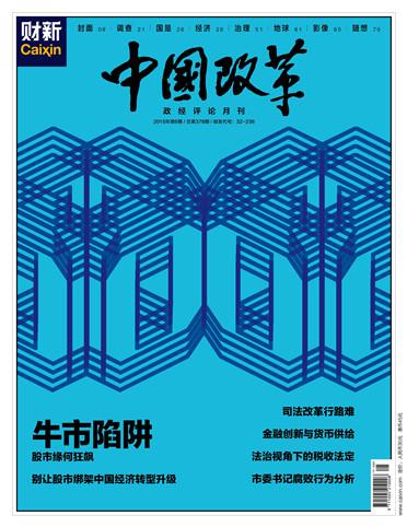 《中国改革》第378期