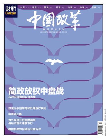 《中国改革》第379期