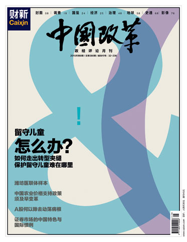 《中国改革》第380期