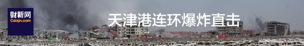 天津港连环爆炸直击