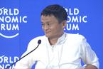 马云:让中小企业受益于全球化