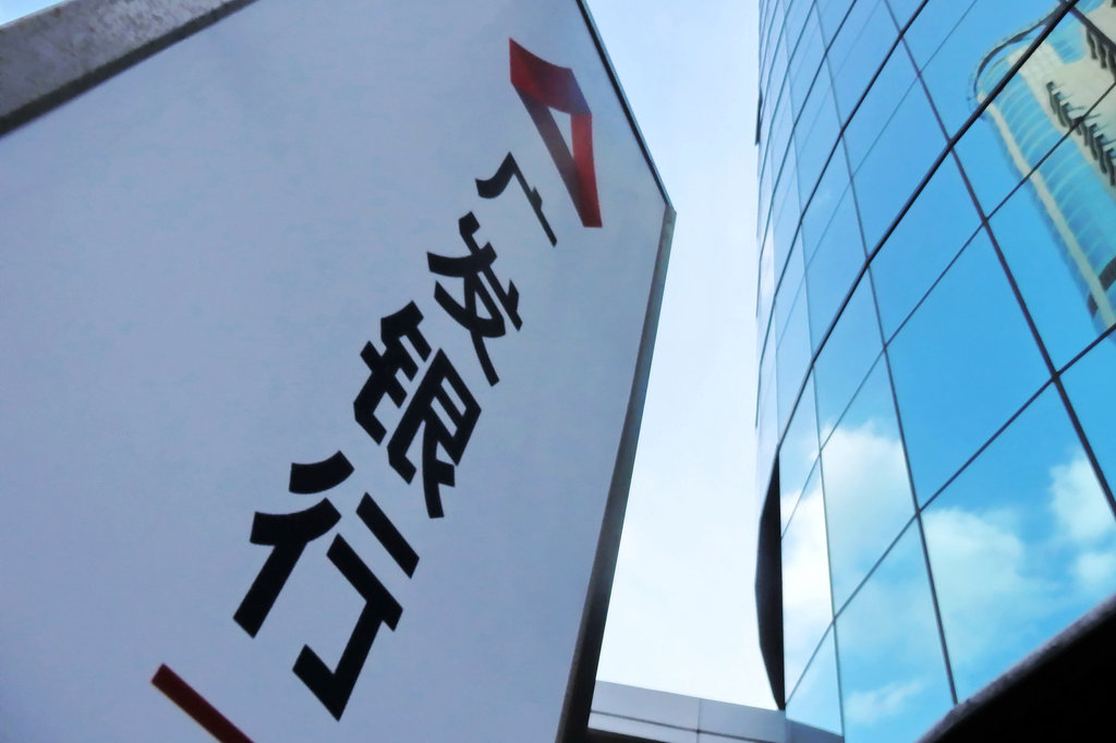 China Guangfa Bank's $109 million fine is equivalent to 7.6% of its 2016 net profit Photo: Visual China