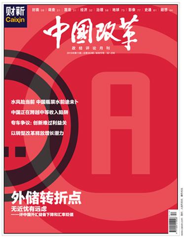 《中国改革》第383期