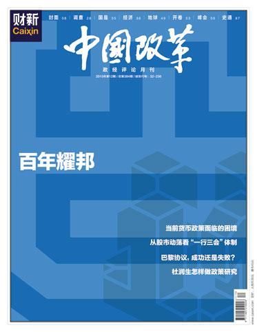 《中国改革》第384期