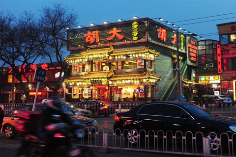Three restaurants on Beijing's Ghost Street, a popular tourist landmark,were found to be serving food laced with banned poppy shell extracts