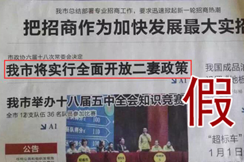 "The highlighted headline on the mock front page of the Yangjiang Daily saying ""the city government will introduce a two-wife policy"""