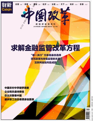 《中国改革》第386期