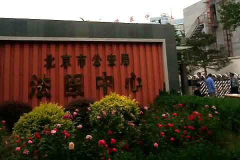 The Forensic Identification Center under the Beijing municipal police where Lei's autopsy was conducted