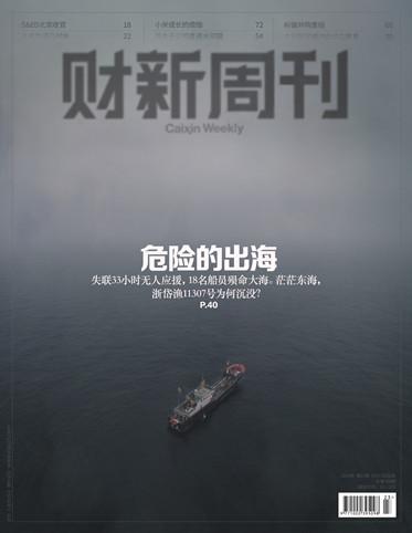 《新世纪》周刊第708期