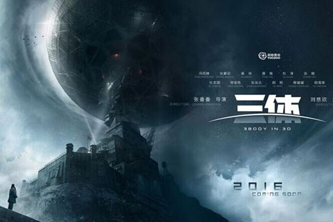 A poster for the film adaptation of The Three-Body Problem sci-fi novel released by Yoozoo Pictures in September 2015
