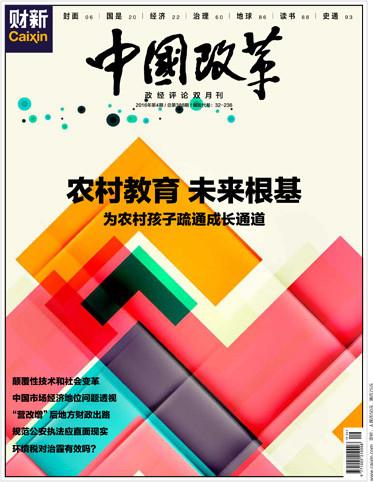 《中国改革》第388期