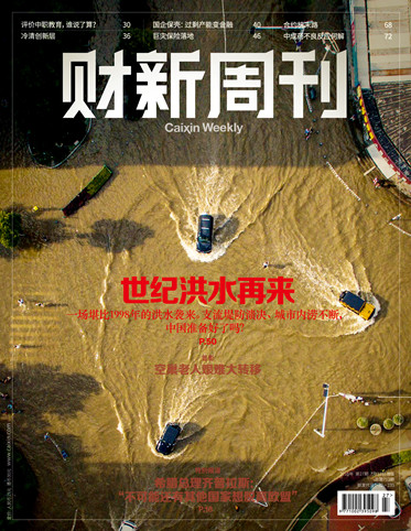 《新世纪》周刊第712期