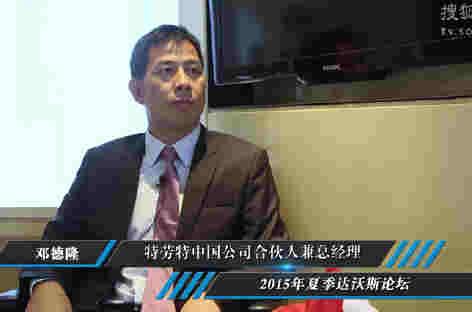 搜狐达沃斯专访邓德隆:小米再不回归就很危险