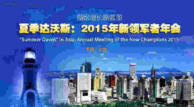 特劳特中国战略定位咨询公司总经理邓德隆出席达沃斯论坛并发表演讲