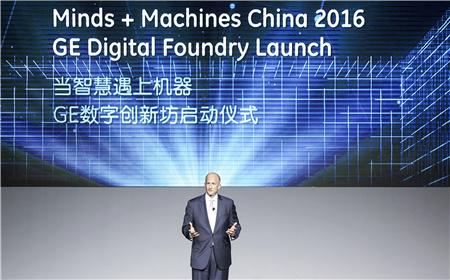 "GE公司副董事长庄睿思(John Rice)在GE""当智慧遇上机器""数字工业大会上致辞"