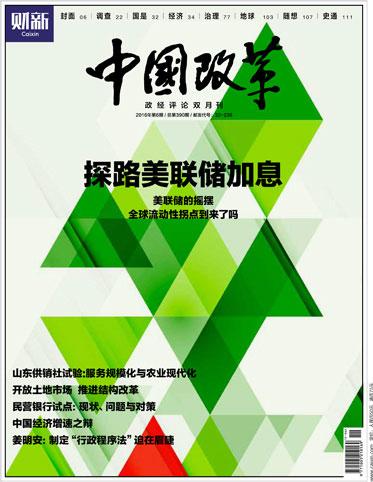 《中国改革》第390期