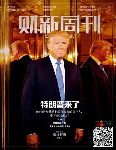 《财新周刊》总第729期