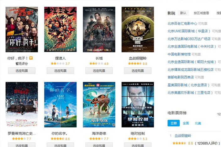 The website of douban.com's film booking page shows the Chinese-made films See You Tomorrow (top, second from left) and The Great Wall (top, second from right) with very low ratings. Photo: Caixin