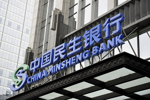 China Minsheng Bank is fined for selling fake wealth management products worth 1.65 billion yuan. Photo: IC