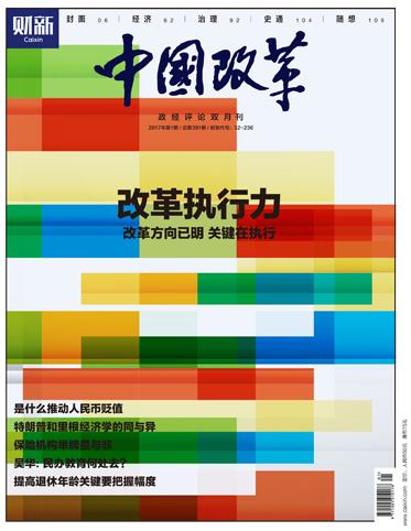 《中国改革》第391期