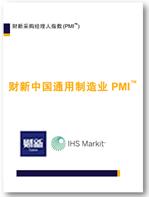 财新中国制造业PMI报告