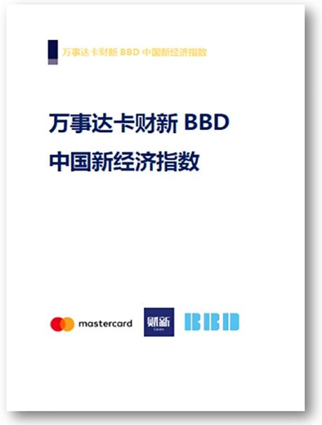 万事达卡财新BBD中国新经济指数