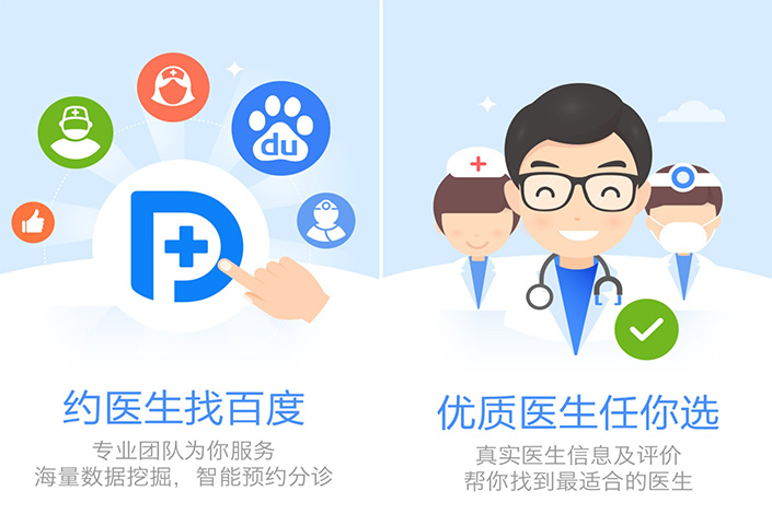 Two screengrabs show Baidu Doctor, Baidu Inc.'s mobile health care app. The Chinese internet giant has shut down its 2-year-old mobile health care business unit as it shifts focus to artificial-intelligence-enabled health care services. Photo: Caixin