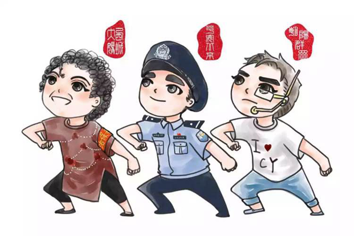 Chaoyang district police in Beijing have released an app that allows the public to report crime. The app's characters are, from left to right, a watchful
