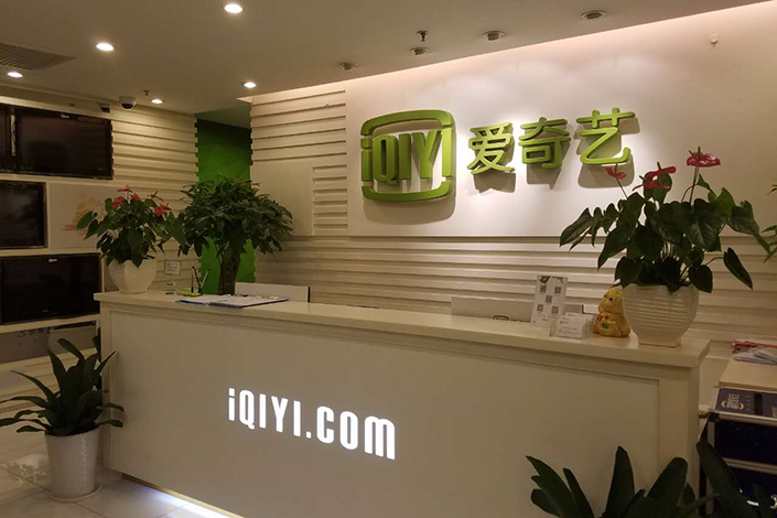 Online video site iQiyi, controlled by leading search engine Baidu Inc., has raised $1.53 billion in new funding through a convertible note issue. Photo: Caixin