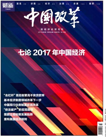 《中国改革》第392期