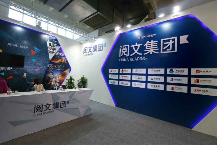 China Reading, the online-literature unit of Tencent Holdings Ltd., saw its revenue rise 59.1% last year ahead of its planned initial public offering in Hong Kong. Above, China Reading hosts a display table at the 11th China International Cultural & Creative Industry Expo in Beijing on Oct. 29, 2016. Photo: Visual China.