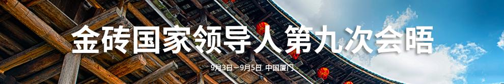 2017金砖峰会