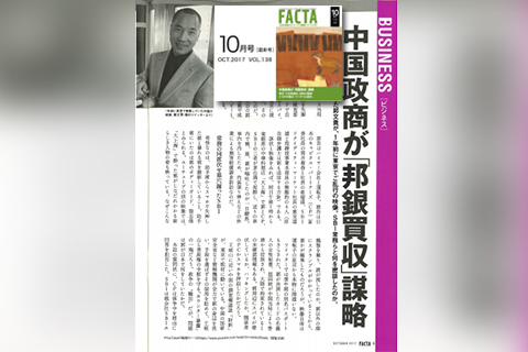 Japanese investigative magazine Facta reports in its latest issue on fugitive businessman Guo Wengui's alleged drinking scandal in Tokyo during discussions to acquire a Japanese bank. The talks have since collapsed. Photo: Caixin