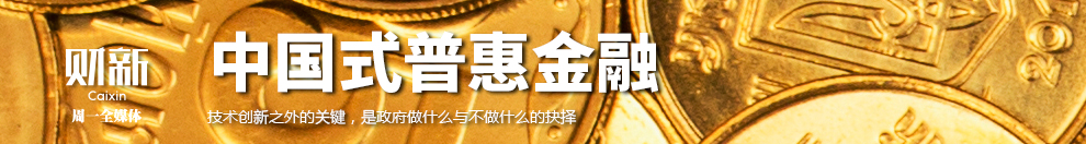 中国式普惠金融