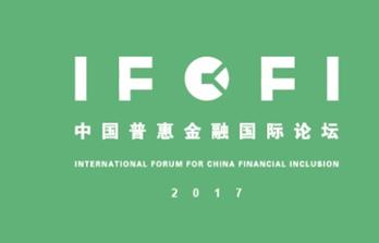 中国普惠金融国际论坛