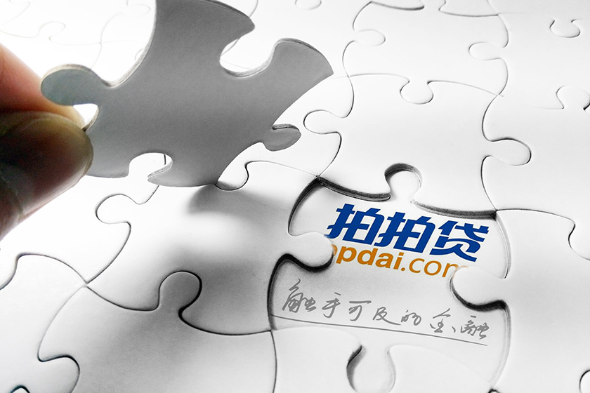 Ppdai priced its initial public offering at $13 a share, well below the $16-$19 target. Photo: Visual China