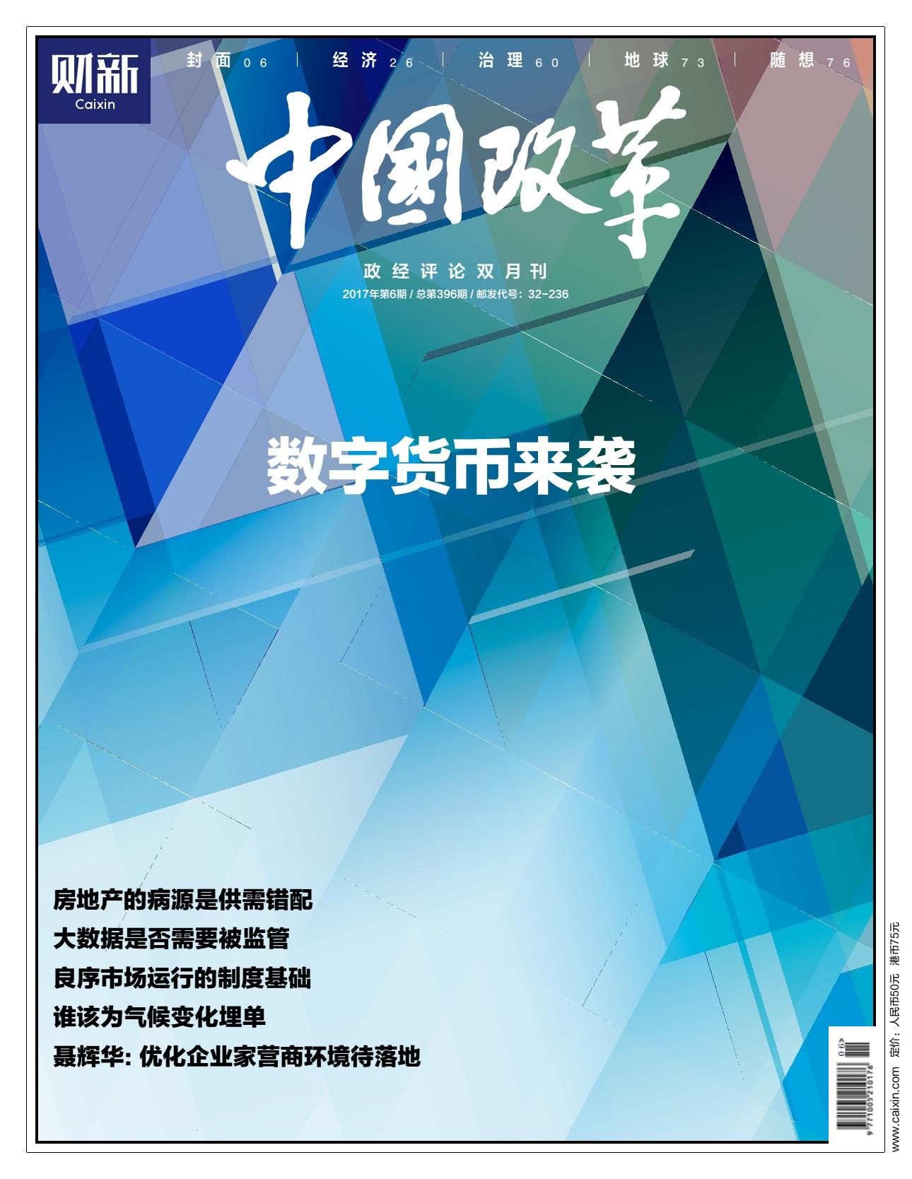《中国改革》第396期