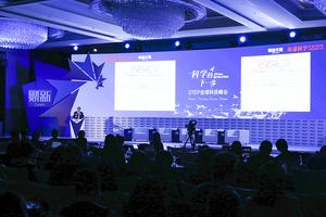 科学专场暨STEP全球科技峰会:科学的下一步