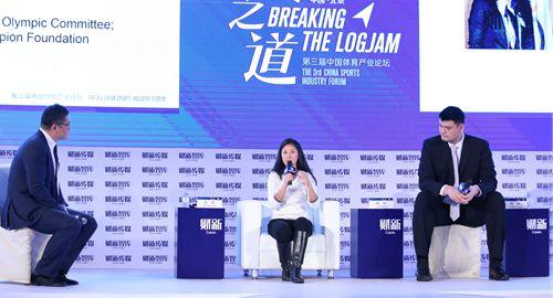 第三届中国体育产业论坛:破局之道