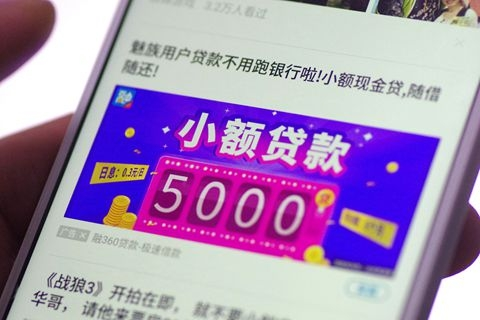 A central government body assigned to rein in risks in the Internet finance sector told local regulators to stop issuing licenses to online micro loan companies. Photo: Visual China
