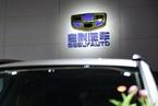 吉利拟组建纯电动汽车公司 李书福称汽车工业仍靠规模制胜