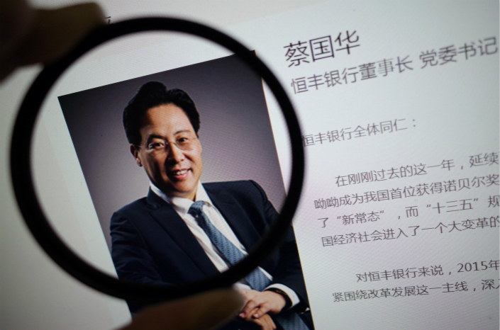 Cai Guohua, former chairman of Hengfeng Bank, is put under investigation. Photo: IC