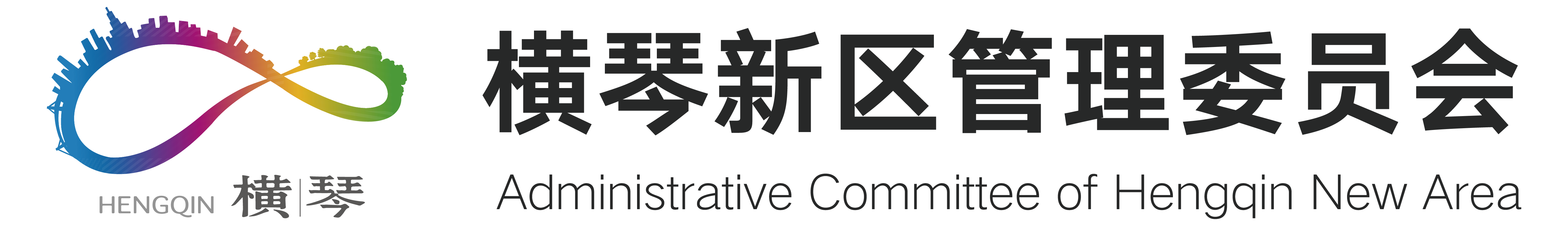 2018中国改革横琴论坛